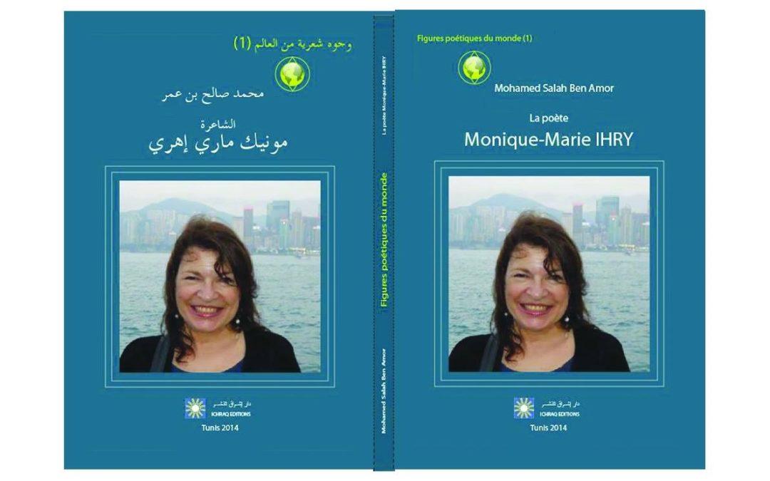 """""""Messager"""", poème commenté par le Pr. Mohamed Salah Ben Amor"""